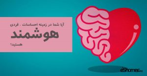 مجله خبری ایشومر emotional-intelligence-mag-eshomer-com-300x156 emotional-intelligence-mag-eshomer-com