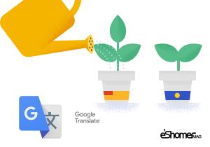 مجله خبری ایشومر google-translate-mageshomer-300x180 مترجم گوگل (google translate)به اندازه10 سال پیشرفت میکند تكنولوژي نوآوری  مترجم گوگل پیشرفت انگلیسی، فرانسوی، آلمانی، اسپانیایی، پرتغالی، چینی، ژاپنی، کرهای و ترکی اندازه google translate   مجله خبری ایشومر google-translate-mag-eshome-300x210 مترجم گوگل (google translate)به اندازه10 سال پیشرفت میکند تكنولوژي نوآوری  مترجم گوگل پیشرفت انگلیسی، فرانسوی، آلمانی، اسپانیایی، پرتغالی، چینی، ژاپنی، کرهای و ترکی اندازه google translate