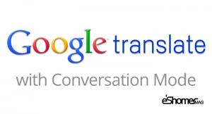 مجله خبری ایشومر google-translate-mageshomer-300x180 مترجم گوگل (google translate)به اندازه10 سال پیشرفت میکند تكنولوژي نوآوری  مترجم گوگل پیشرفت انگلیسی، فرانسوی، آلمانی، اسپانیایی، پرتغالی، چینی، ژاپنی، کرهای و ترکی اندازه google translate   مجله خبری ایشومر google-translate-mag-eshome-300x210 مترجم گوگل (google translate)به اندازه10 سال پیشرفت میکند تكنولوژي نوآوری  مترجم گوگل پیشرفت انگلیسی، فرانسوی، آلمانی، اسپانیایی، پرتغالی، چینی، ژاپنی، کرهای و ترکی اندازه google translate   مجله خبری ایشومر trnsl-300x162 مترجم گوگل (google translate)به اندازه10 سال پیشرفت میکند تكنولوژي نوآوری  مترجم گوگل پیشرفت انگلیسی، فرانسوی، آلمانی، اسپانیایی، پرتغالی، چینی، ژاپنی، کرهای و ترکی اندازه google translate