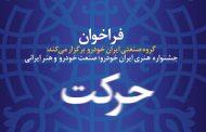 جشنواره هنری ایران خودرو،صنعت خودرو و هنر ایرانی عکس ،پوستر،کاریکاتور
