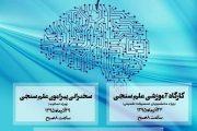 کارگاه آموزشی علم سنجی ویژه دانشجویان تحصیلات تکمیلی در دانشگاه علم و صنعت