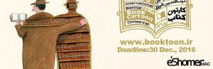 مجله خبری ایشومر deadlinebooktoon-mag-eshomer-300x98 سومین دوسالانه بین المللی کارتن کتاب 1395 مسابقات داخلی مسابقات هنری  کتاب کارتن دوسالانه بین المللی 1395