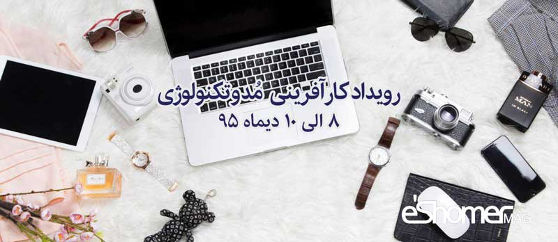 مد و تکنولوژی در مرکز خرید پالادیوم تهران میزبان هنرمندان