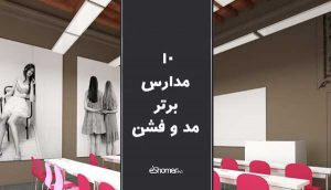 مجله خبری ایشومر top-10-school-fashion-mag-eshomer-300x172 top-10-school-fashion-mag-eshomer