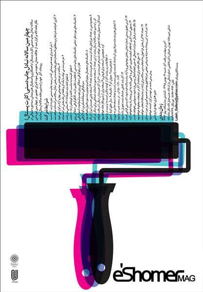 فراخوان چهارمین سالانه تبادل چاپ دستی (کارت پستال)