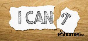 مجله خبری ایشومر Self-Confidence-mag-eshomer-300x141 راهکار های ساده برای بالا بردن اعتماد به نفس سبک زندگي کامیابی  هیجان ساده راهکار به نفس بردن بالا اعتماد