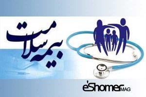 مجله خبری ایشومر bimeh-salamat-eshomer-mag-300x200 انتقال بیمه سلامت به وزارت بهداشت به تصویب مجلس تازه ها سبک زندگي  وزارت مجلس سلامت تصویب بیمه بهداشت انتقال