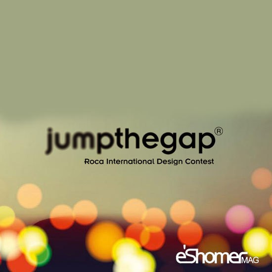 مسابقه طراحی بین المللی  Jumpthegap 2017-7TH Roca