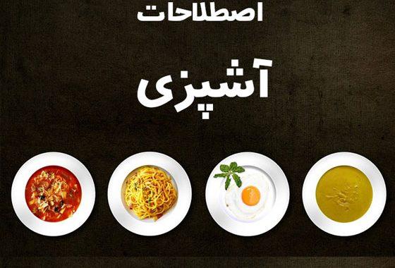 آشنایی با اصطلاحات آشپزی (قسمت اول)