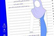 جشنواره مد و لباس پوشش دانشجویی بر فرهنگ ایرانی