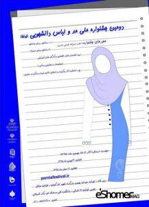 مجله خبری ایشومر design-fashion-parnia-mag-eshomer-217x300 جشنواره مد و لباس پوشش دانشجویی بر فرهنگ ایرانی مسابقات داخلی مسابقات هنری  مد لباس فرهنگ دانشجویی جشنواره پوشش ایرانی