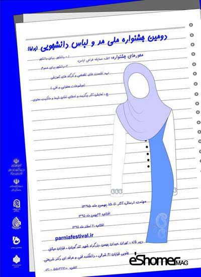 مجله خبری ایشومر design-fashion-parnia-mag-eshomer جشنواره مد و لباس پوشش دانشجویی بر فرهنگ ایرانی مسابقات داخلی مسابقات هنری  مد لباس فرهنگ دانشجویی جشنواره پوشش ایرانی