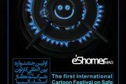 فراخوان اولین جشنواره بین المللی کارتون مصرف ایمن و بهینه گاز طبیعی / البرز / 1395