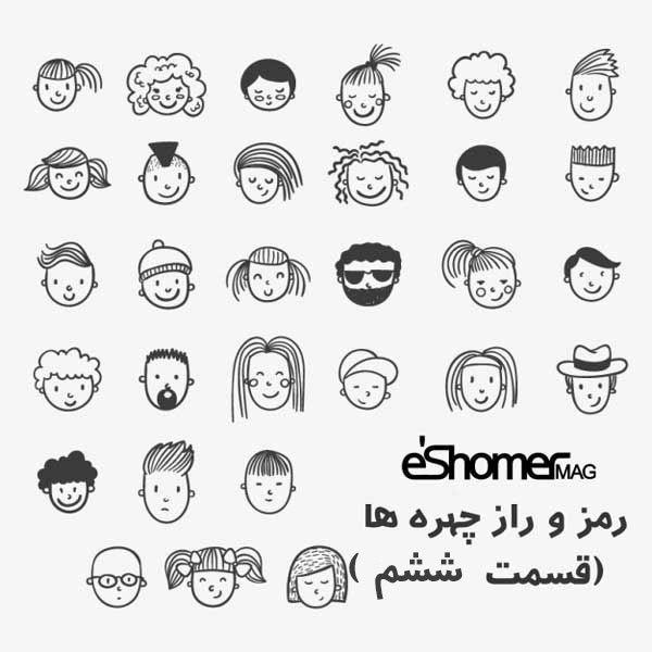 مجله خبری ایشومر hand-drawn-face-icons-6-mag-eshomer بررسی راز و رمز چهره ها و حقایق پنهان آن ( قسمت ششم ) سبک زندگي  راز و زمز درون گرا حقایق چهره تکامل یافته بیرون گرا