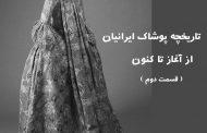 تاریخچه پوشاک ایرانیان از آغاز تاکنون ( فصل دوم )