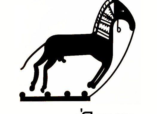 مفاهیم نمادین نقوش سفال در دوران پیش از تاریخ-نقش اسب و گراز و ماهی و قوچ و آهو( بخش سوم)