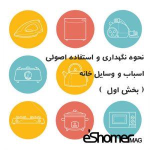 مجله خبری ایشومر keeping-home-appliances-1-mag-eshomer-300x300 نحوه نگهداری و استفاده اصولی اسباب و وسایل خانه ( بخش اول ) تازه ها سبک زندگي  یخچال و فریزر نگهداری سماور برقی بخاری برقی استفاده اسباب خانه