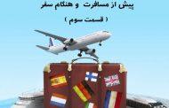 نكات ضروري پيش ازمسافرت و هنگام سفر ( قسمت سوم )