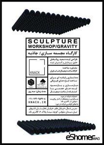 """مجله خبری ایشومر workshop-gravity-mag-eshomer-214x300 """"کارگاه مجسمه سازى"""" / جاذبه خلاقیت هنر  مجسمه کارگاه سازى ساخت جاذبه اجرا"""