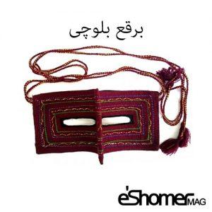 مجله خبری ایشومر Burqa-niqab-burqa-ladys-gown-Hormozgan-and-its-variants-3-mag-eshomer-300x300 برقعه یا برقع نقاب پوششی بانوان هرمزگان و انواع آن مد و پوشاک هنر  هرمزگان نقاب فارس خلیج پوششی برقعه برقع بانوان انواع آن