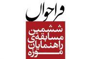 فراخوان ششمین مسابقه راهنمایان موزه اسفند 1395 کتابخانه و موزه ملی ملک