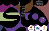 فراخوان دومين جشنواره پوستر و عکس نفسهای شهر