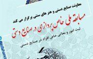 فراخوان مسابقه خاص پردازی در صنایع دستی 96