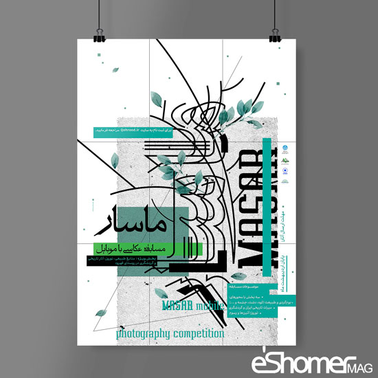 فراخوان مسابقه هنری عکاسی با موبایل موسار