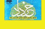 فراخوان چهارمین همایش سراسری تئاتر مردمی خرداد