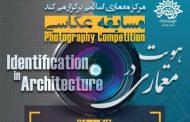 فراخوان مسابقه عکاسی معماری با موضوع هویت در معماری