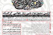 فراخوان اولین سمپوزیوم ملی روز جهانی گرافیک