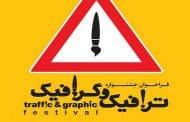 فراخوان اولین جشنواره پوستر ترافیک و گرافیک