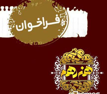 اعلام فراخوان طراحی پوستر جشنواره هنر دهم