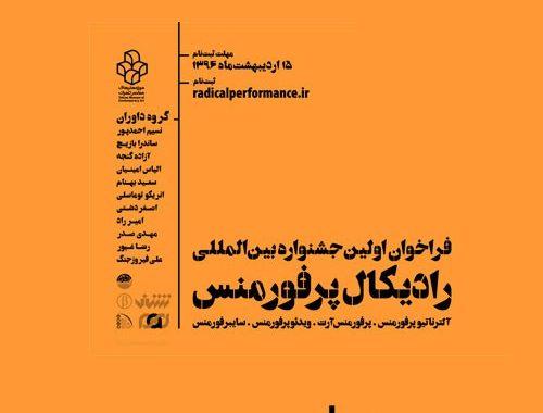 فراخوان اولین جشنواره هنری بین المللی رادیکال پرفورمنس