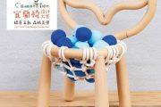 فراخوان مسابقه هنری بین المللی طراحی صندلی2017  Yilan