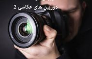 اصطلاحات کاربردی در دوربین های عکاسی 2