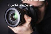 اصطلاحات کاربردی در دوربین های عکاسی 7