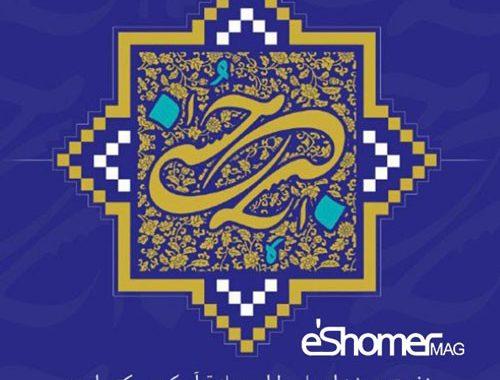 جشنواره ملی طراحی جلد قرآن کریم و کتب ادعیه