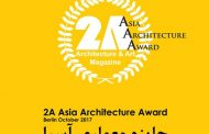 فراخوان سومین دوره جایزه ی معماری آسیا