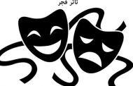 فراخوان سیوششمین جشنواره بینالمللی تئاتر فجر