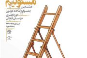 فراخوان هشتمین جشنواره سراسری کاریکاتور حوزه هنری خراسان شمالی