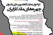 فراخوان تصویرسازی با عنوان چهره های ماندگار ایران