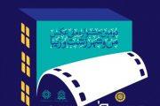 فراخوان دومین جشنواره ملی عکس من و شهر- زشت و زیبا