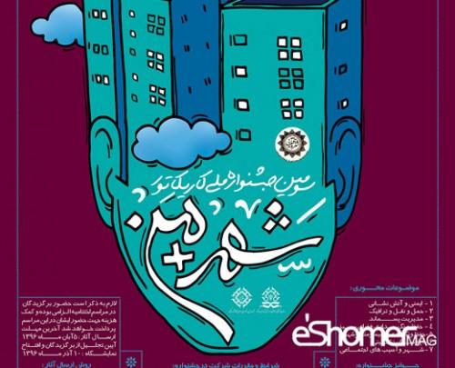 فراخوان هنری سومین جشنواره ملی کاریکاتور با عنوان شهر + من