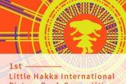 فراخوان مسابقه هنری بین المللی تصویرسازی کتاب Little Hakka