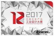 فراخوان مسابقه هنری طراحی صنعتی 12th Hardware Prize China