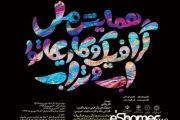 فراخوان مسابقه هنری طراحی گرافیک و کاریکاتور آب و تراب