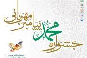 فراخوان هنری جشنواره هنرهای تجسمی محمد(ص) پیامبر مهربانی