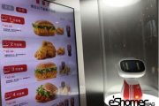 ِDu Mi  اولین ربات هوش مصنوعی در KFC شانگهای