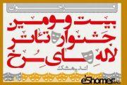 فراخوان بیست و سومین جشنواره هنری تئاتر لالههای سرخ